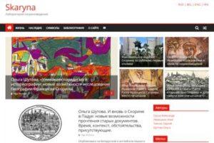 Лаборатория скориноведения и валоризации исследований истории и культуры Беларуси